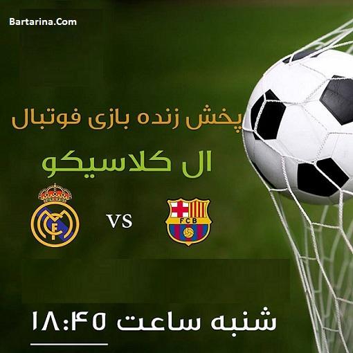 سایت پخش زنده ال کلاسیکو رئال مادرید و بارسلونا 13 آذر 95