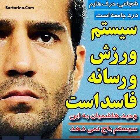 احضار مسعود شجاعی به کمیته اخلاق فدراسیون فوتبال + عکس
