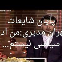 فیلم صحبت های مهران مدیری درباره بتمرگ خونت در شب یلدا ضیا