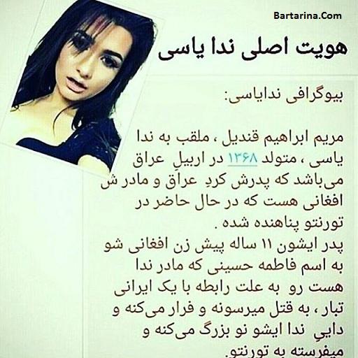 فیلم توهین ندا یاسی به ایرانی ها + جواب یک خانم به ندا یاسی