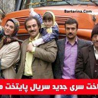 خلاصه داستان سریال پایتخت ۵ + زمان پخش سری پنجم پایتخت