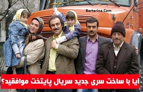 خلاصه داستان سریال پایتخت 5 + زمان پخش سری پنجم پایتخت