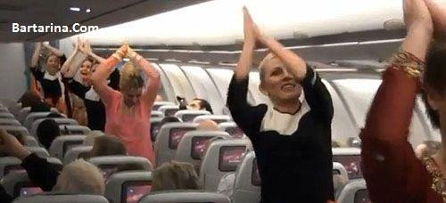 فیلم کنایه رضا رشیدپور به رقص در هواپیمای مالزی به ایران