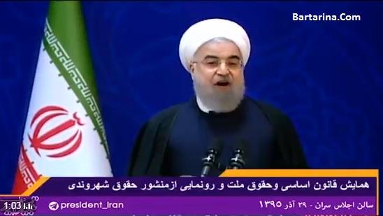 فیلم سخنرانی دکتر روحانی درباره حقوق شهروندی 29 آذر 95