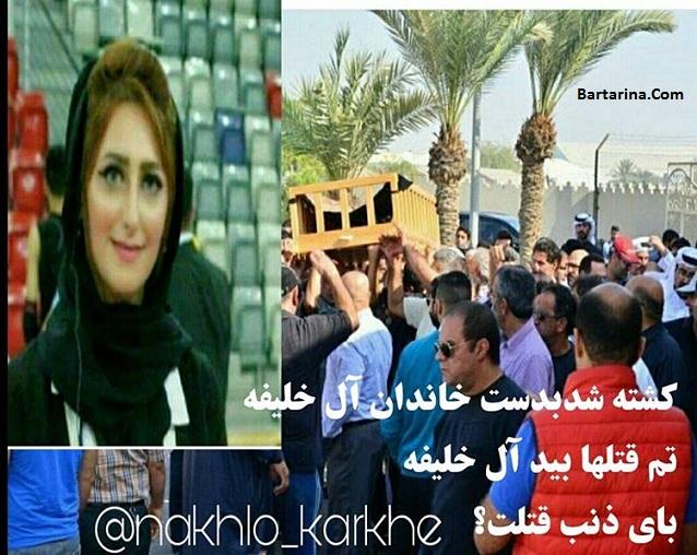 قتل خانم ایمان صالحی خبرنگار شیعه توسط شاهزاده عرب بحرینی