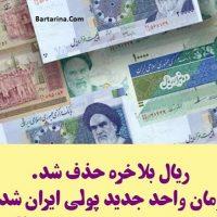 تومان واحد پول ایران شد + دلیل تغییر ریال به تومان چه بود