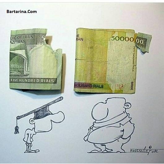 اس ام اس و پیامک خنده دار تغییر واحد پول از ریال به تومان