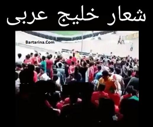 فیلم شعار خلیج عربی توسط تماشاگران تراکتور در ورزشگاه آزادی