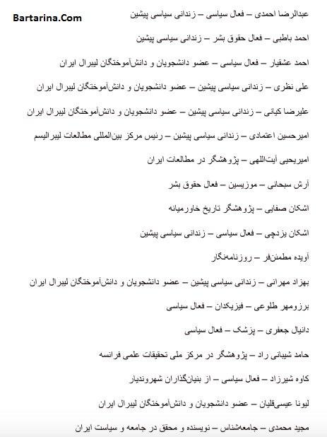 نامه 30 نفر از مخالفان دولت به ترامپ برای تحریم علیه ایران