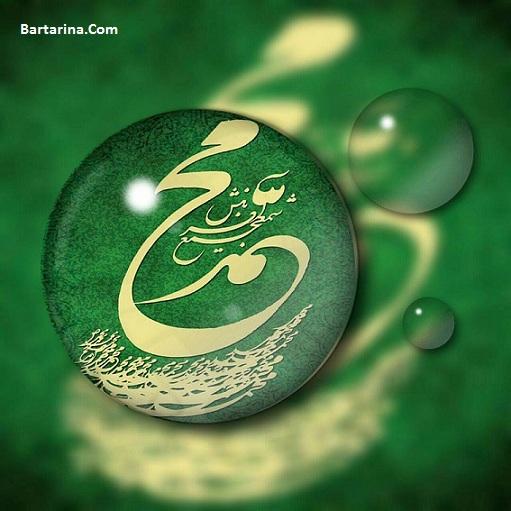 اس ام اس تبریک تولد پیامبر و امام جعفر صادق 27 آذر 95