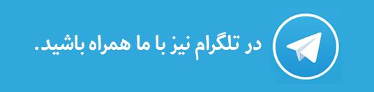 جهت دریافت اخبار و کلیپ های داغ در کانال تلگرام ما عضو شوید