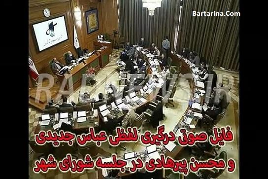 فیلم دعوای لفظی عباس جدیدی و محسن پیرهادی در شورای شهر