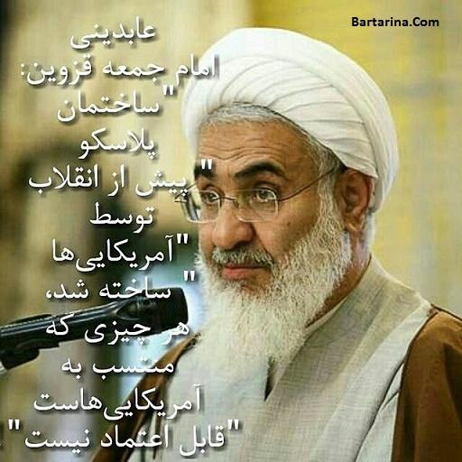 فیلم عابدینی امام جمعه قزوین : پلاسکو ساخت آمریکایی ها بود