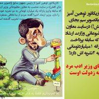 عکس توهین کاریکاتور خبرآنلاین به احمدی نژاد + واکنش ها
