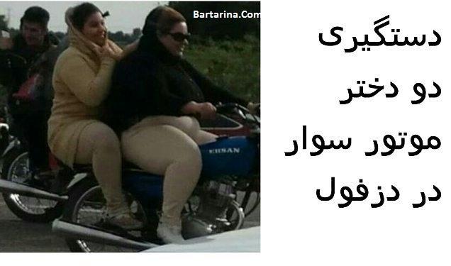 فیلم دو دختر موتورسوار در دزفول + دستگیری و بازداشت آنها