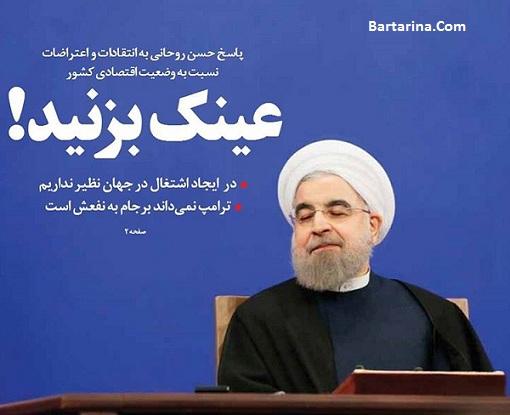 فیلم تیکه جالب دکتر روحانی به منتقدین دولت : عینک بزنید
