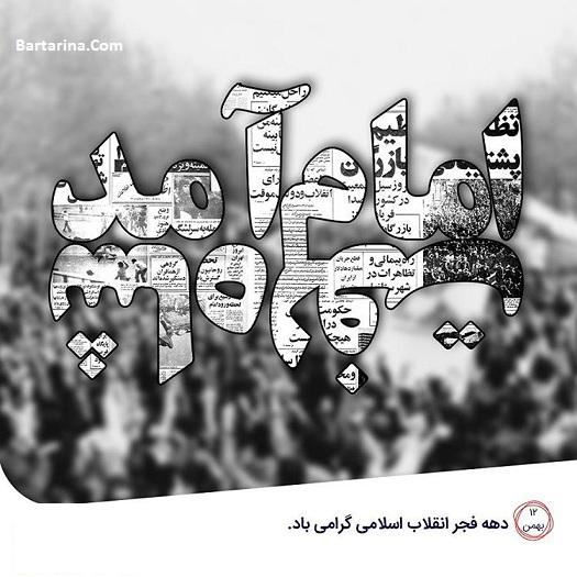 اس ام اس و پیامک جدید دهه فجر و 22 بهمن 95 + عکس نوشته