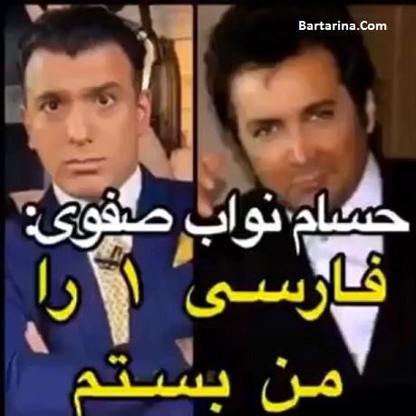 فیلم توضیحات سینا ولی الله درباره ادعای حسام نواب صفوی