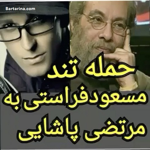 فیلم توهین مسعود فراستی به مرتضی پاشایی + واکنش هنرمندان