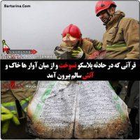 آیه قرآنی که در زیر آوار های پلاسکو نسوخت + عکس قرآن