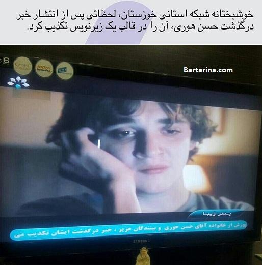 تکذیب درگذشت حسن هوری بر اثر تصادف 10 بهمن 95 + فیلم