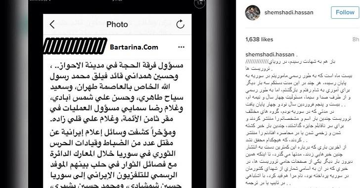 آیا حسن شمشادی خبرنگار ایرانی در سوریه شهید شده است