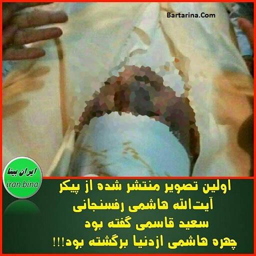 عکس جسد مرحوم هاشمی رفسنجانی شایعه تا واقعیت + کبودی جنازه