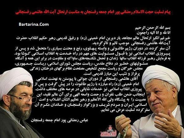 فیلم توهین عباس رمضانی امام جمعه رفسنجان به هاشمی رفسنجانی