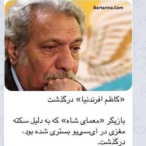 درگذشت کاظم افرندنیا بازیگر معمای شاه 9 بهمن 95 + دلیل فوت
