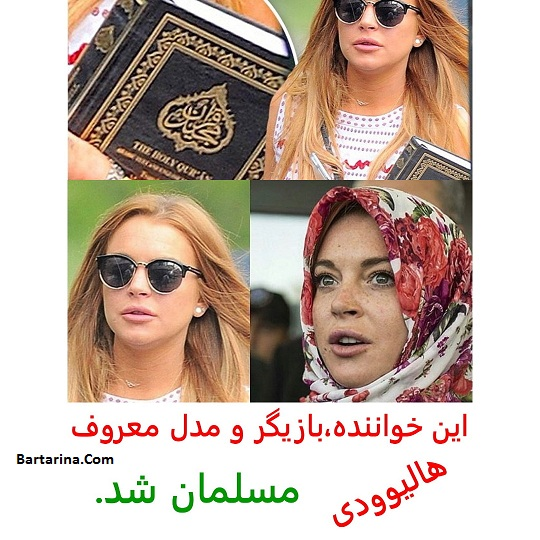 لیندسی لوهان بازیگر زن جنجالی هالیوود مسلمان شد + عکس