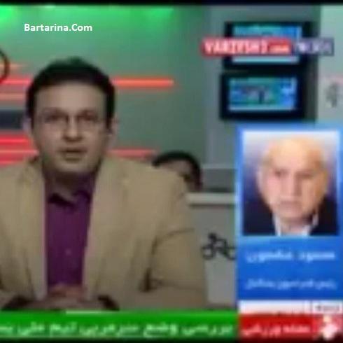 فیلم دعوای لفظی مشحون با مجری شبکه خبر در برنامه زنده