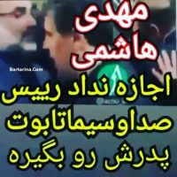 فیلم رفتار توهین آمیز مهدی هاشمی با رئیس صدا و سیما