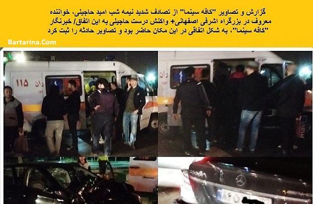 تصادف امید حاجیلی در اتوبان اشرفی تهران 12 دی 95 + عکس
