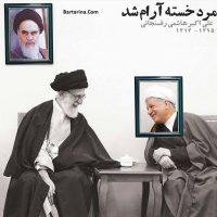 درگذشت آیت الله هاشمی رفسنجانی یکشنبه ۱۹ دی ۹۵ + عکس