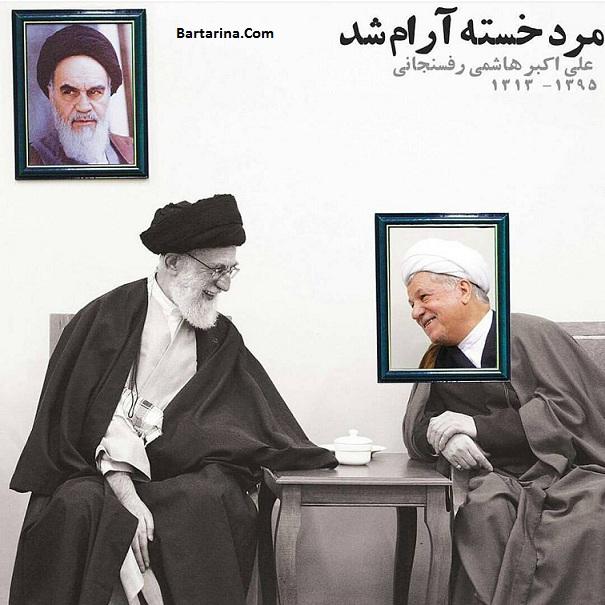 درگذشت آیت الله هاشمی رفسنجانی یکشنبه 19 دی 95 + عکس