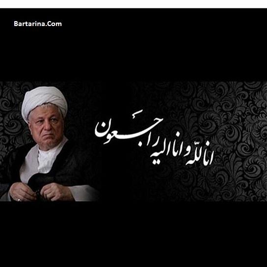 اس ام اس تسلیت وفات و درگذشت آیت الله هاشمی رفسنجانی