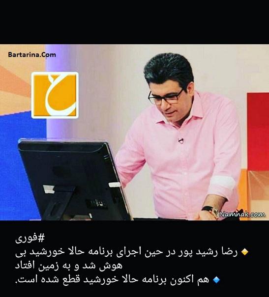 فیلم بیهوش شدن و سکته قلبی رضا رشیدپور در برنامه حالا خورشید
