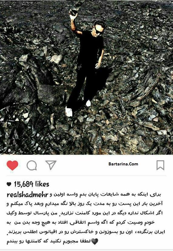 تکذیب بازگشت شادمهر عقیلی به ایران توسط خودش + عکس
