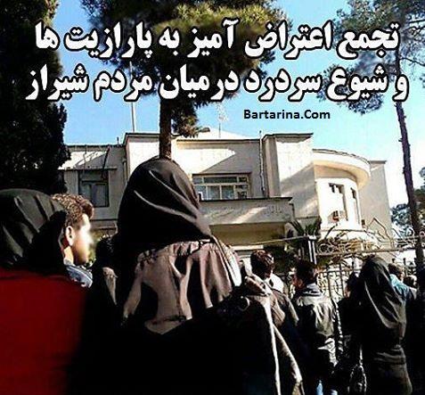 فیلم اعتراض مردم شیراز به پارازیت مقابل استانداری 29 دی 95