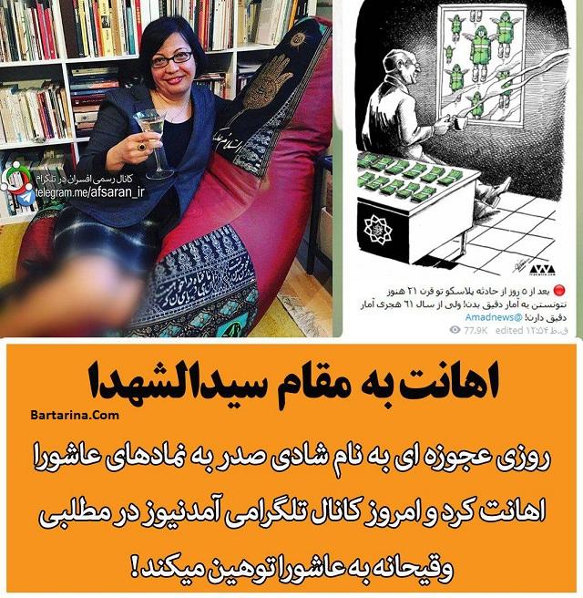 توهین آمد نیوز به واقعه عاشورا و مقام امام حسین + عکس