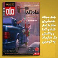 توهین همشهری ماه به هاشمی رفسنجانی + واکنش دخترک گل فروش