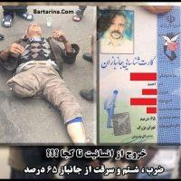 عکس زورگیری خشن از جانباز ۶۵ درصد راننده تاکسی در تهران