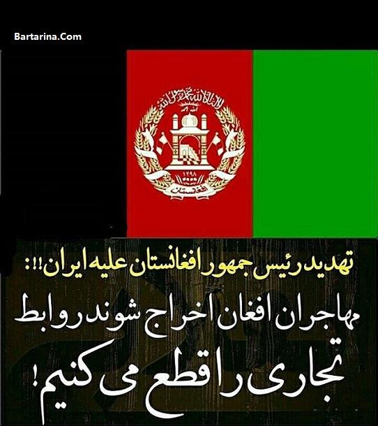 تهدید رئیس جمهور افغانستان به تحریم علیه ایران + عکس