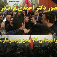 فیلم حضور احمدی نژاد در راهپیمایی ۲۲ بهمن ۹۵ + حاشیه