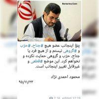 اطلاعیه احمدی نژاد درباره انتخابات ریاست جمهوری ۲۳ بهمن ۹۵
