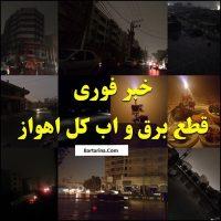 قطع آب و برق اهواز و خوزستان ۲۷ بهمن ۹۵ + اهواز خاموش
