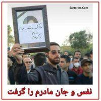 فیلم اعتراض مردم اهواز در مقابل استانداری خوزستان بهمن ۹۵