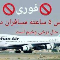 فیلم حبس مسافران هواپیمای ماهان ۱۰۳۴ مشهد تهران در هواپیما