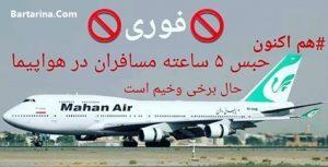فیلم حبس مسافران هواپیمای ماهان 1034 مشهد تهران در هواپیما