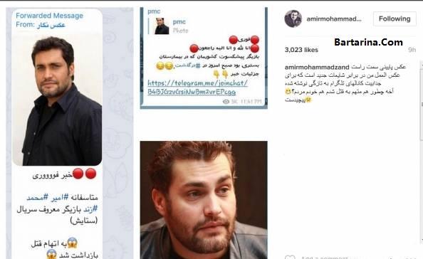 درگذشت امیرمحمد زند و اتهام امیر محمد زند به قتل + عکس